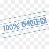 100%专柜正品-专柜正品标签