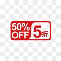 50% OFF 5折 五折促销标签