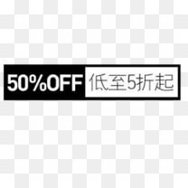 半价50%五折促销文案标签