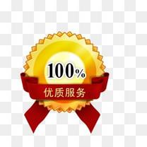 100%优质服务标识,淘宝素材,促销