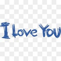 我爱你 I love you