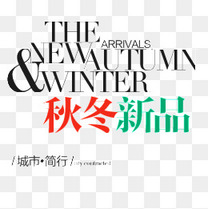 秋冬新品字体素材