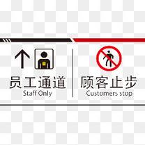 员工通道顾客止步图标