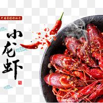 小龙虾艺术字文字排版文案辣椒小龙虾