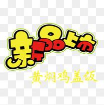 黄焖鸡盖饭