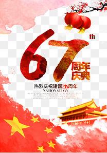 67周年庆