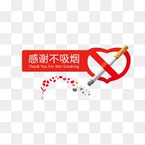 禁烟创意矢量广告
