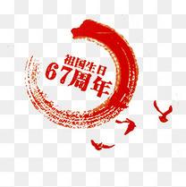 国庆67周年
