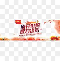 淘宝天猫国庆首页轮播PSD海报