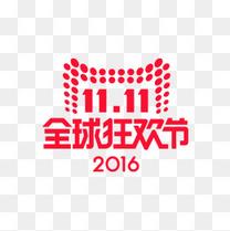 2016全球狂欢节平面logo矢量