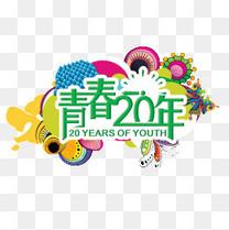 青春20年艺术字