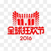 2016双11LOGO