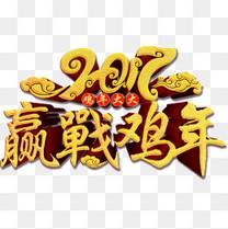 2017迎战鸡年