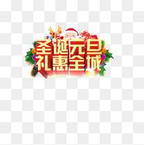 圣诞元旦艺术字