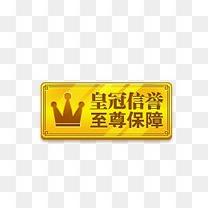 皇冠信誉标签