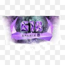 618紫色菱形发光字体