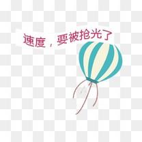 唯美卡通气球标题栏