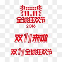 双十一logo