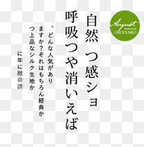 日文排版素材