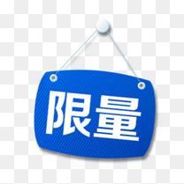 蓝色促销标签