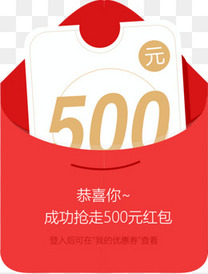 500元红包