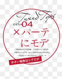 圆形日系文字排版
