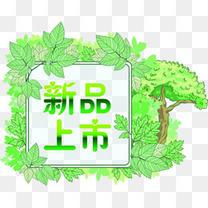 新品上市春季绿色森林字体