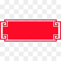 红色边框元素