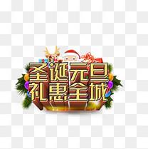 圣诞元旦礼惠全城