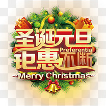 圣诞元旦钜惠不断