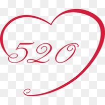 心形520