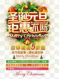 圣诞元旦钜惠不断免扣素材