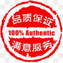 品质保证满意服务标签