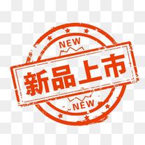 红色新品上市标签艺术字NEW
