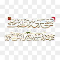 圣诞欢乐季