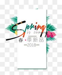 春季新品文字排版