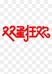 双旦字体免费下载