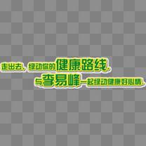 绿色字体黄色描边广告宣传语走出去绿动你的健康路线与李易峰一起绿动健康好心情