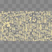 大片金色福字底纹