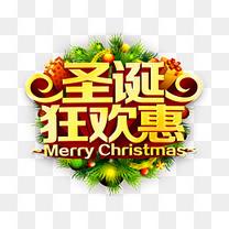 圣诞狂欢惠