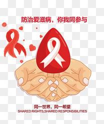 防治艾滋病