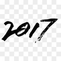 2017毛笔字素材