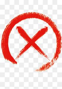 红色圆圈叉叉