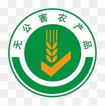 无公害农产品认证标志