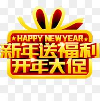 新年送福利