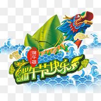 端午快乐主题字体龙舟粽子海浪