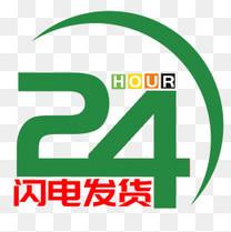 绿色24小时闪电发货图标