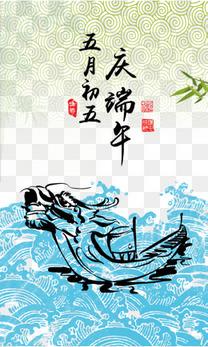 五月初五庆端午海报