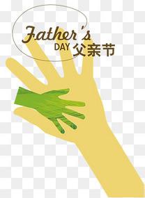 父亲节大小手海报