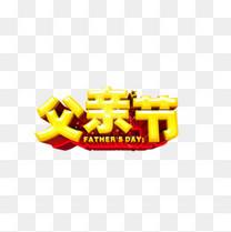 黄色父亲节艺术字